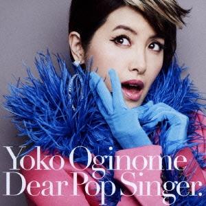 荻野目洋子/ディア・ポップシンガー [CD+DVD] [VIZL-689]