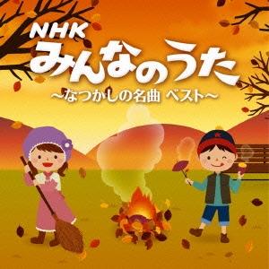 NHKみんなのうた ~なつかしの名曲 ベスト~ CD