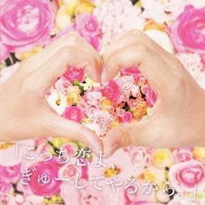 キャラメルペッパーズ/「こっち恋よ、ぎゅーしてやるから。」 [CD+DVD]<初回限定盤>[POCS-9070]