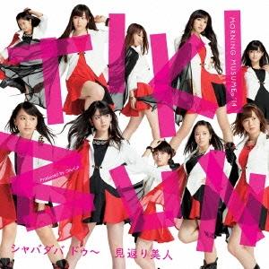 TIKI BUN/シャバダバ ドゥ~/見返り美人 [CD+DVD]<初回生産限定盤D>