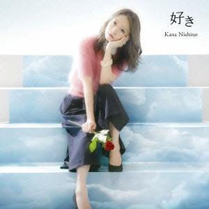 西野カナ/好き [CD+DVD] [SECL-1600]