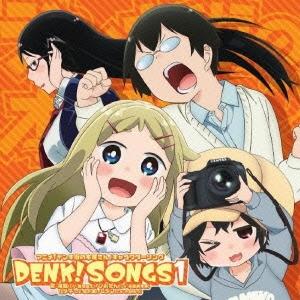 アニメ「デンキ街の本屋さん」キャラクターソング DENK!SONGS1