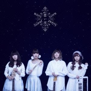 SILENT SIREN/恋い雪<通常盤>[MUCD-5285]