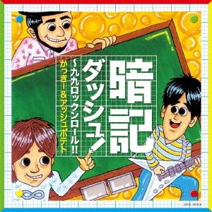 暗記ダッシュ!~九九ロックンロール!! CD
