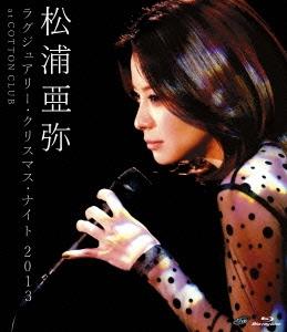 松浦亜弥 ラグジュアリー・クリスマス・ナイト 2013 at COTTON CLUB Blu-ray Disc