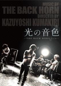 光の音色-THE BACK HORN Film-<初回限定版> DVD
