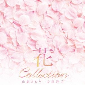 花コレクション CD