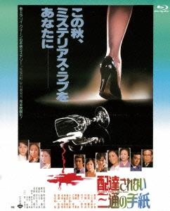 野村芳太郎/配達されない三通の手紙 [SHBR-0313]
