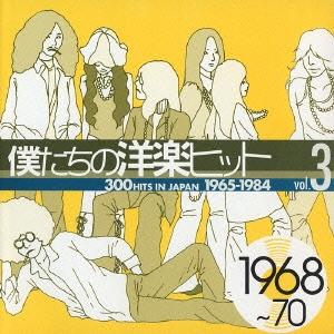 僕たちの洋楽ヒットVol.3(1969~70)