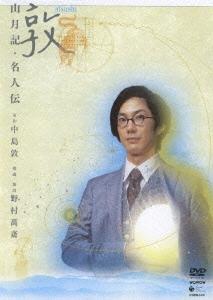 野村萬斎/敦 atsushi-山月記・名人伝-/野村萬斎 [COBB-5441]