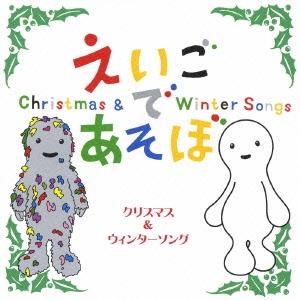 NHKえいごであそぼ クリスマス & ウィンターソング