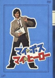 長瀬智也/マイ★ボス マイ★ヒーロー DVD-BOX[VPBX-12983]