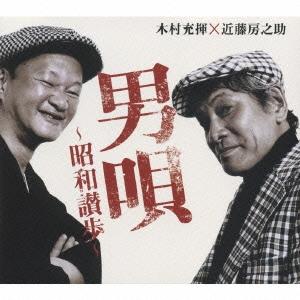 木村充揮 (憂歌団)/男唄~昭和讃歩 [ZACL-9016]