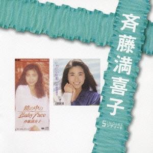 斉藤満喜子 SINGLES コンプリート [CD+DVD]