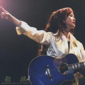 中島みゆき/歌旅 -中島みゆきコンサートツアー2007- [YCCW-10047]