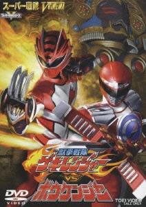 竹本昇/獣拳戦隊ゲキレンジャーVSボウケンジャー[DSTD-02775]