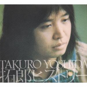 拓郎ヒストリー [2Blu-spec CD+DVD]<完全生産限定盤> Blu-spec CD