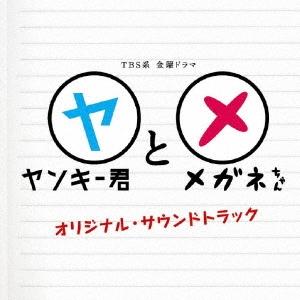 延近輝之/TBS系 金曜ドラマ「ヤンキー君とメガネちゃん」オリジナル・サウンドトラック[UZCL-2001]