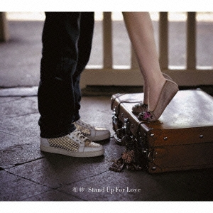 和紗/Stand Up For Love[AICL-2168]