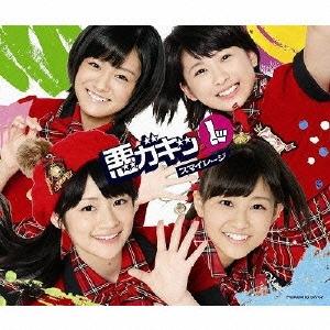 悪ガキッ 1 [CD+DVD]<初回生産限定盤>
