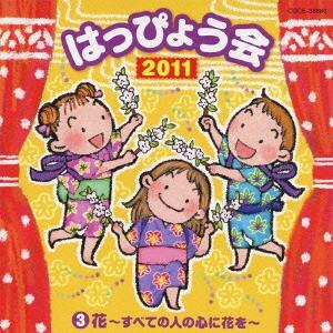 2011 はっぴょう会 3 花~すべての人の心に花を~ 振付つき