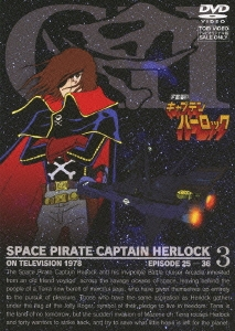 りんたろう/宇宙海賊キャプテンハーロック 3[DSTD-03423]