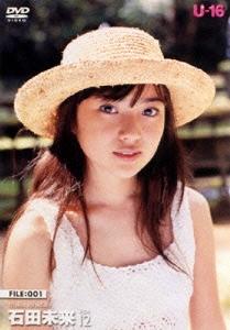 未来 (石田未来)/U-16 美少女FILE 石田未来 [PCBP-50436]
