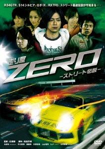 走り屋ZERO ストリート伝説
