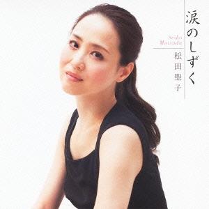 松田聖子/涙のしずく [CD+DVD]<初回限定盤>[UMCK-9481]