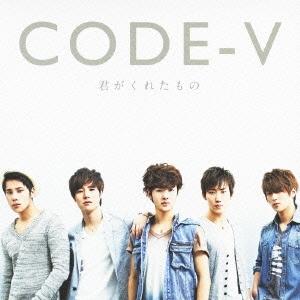 CODE-V/君がくれたもの<通常盤>[MUCD-5200]