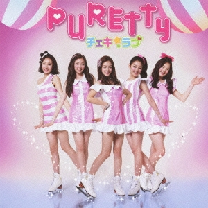 PURETTY/チェキ☆ラブ [CD+DVD]<初回限定盤>[UMCK-9553]
