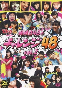 NMB48/どっキング48 PRESENTS NMB48のチャレンジ48 vol.2 [YRBS-90002]