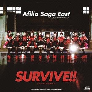 アフィリア・サーガ/SURVIVE!! (DVD付盤)[YZPB-5010]