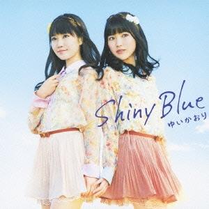 ゆいかおり/Shiny Blue<通常盤>[KICM-1438]