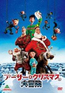 サラ・スミス/アーサー・クリスマスの大冒険 [OPL-80247]