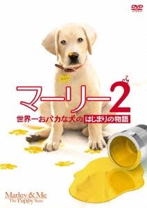 マイケル・ダミアン/マーリー2 世界一おバカな犬のはじまりの物語[FXBNG-50204]