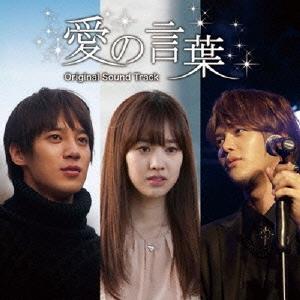 『愛の言葉』オリジナル・サウンドトラック [CD+DVD]