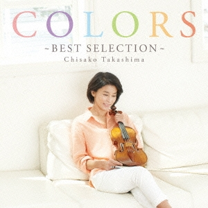 高嶋ちさ子/COLORS~BEST SELECTION~ [HUCD-10159]