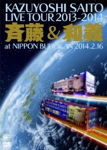 斉藤和義/KAZUYOSHI SAITO LIVE TOUR 2013-2014 斉藤&和義 at 日本武道館 2014.2.16 [2DVD+CD] [VIZL-714]