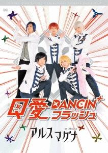 アルスマグナ/クロノス学園 1st step Q愛DANCIN'フラッシュ [DVD+CD][AVBF-74270B]