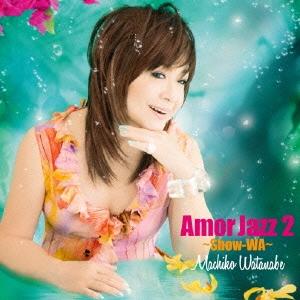 渡辺真知子/Amor Jazz2 ~Show-WA~ [KAMOME-004]