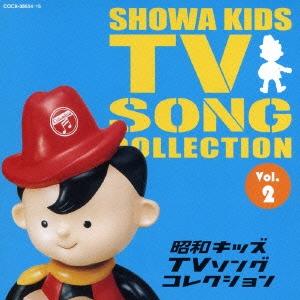 昭和キッズTVソングコレクション Vol.2