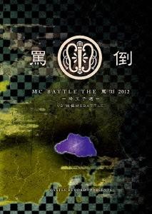 U-Road/THE罵倒 2012 埼玉予選 vs 戦極MC BATTLE<生産限定版>[CRDBV-3]