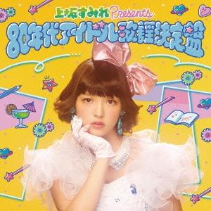 上坂すみれ/上坂すみれ presents 80年代アイドル歌謡決定盤 [KICS-3136]