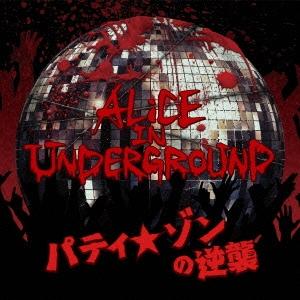 ALiCE IN UNDERGROUND/パティ★ゾンの逆襲[ZMB-1]