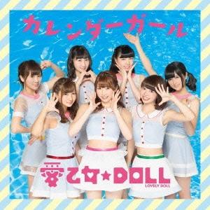 愛乙女☆DOLL/カレンダーガール<通常盤>[FPJ-10002]