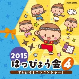 2015 はっぴょう会 4 さぁ行け!ニンニンジャー! CD