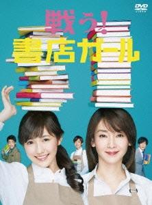 渡辺麻友/戦う!書店ガール DVD-BOX [PCBE-63520]