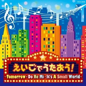 コロムビアキッズ えいごでうたおう! ~Tomorrow ・ Do Re Mi ・ It's A Small World~