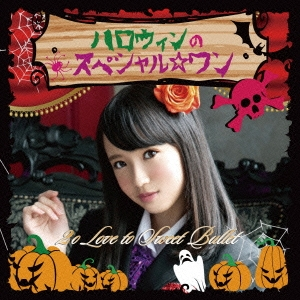 2o Love to Sweet Bullet/ハロウィンのスペシャル☆ワン<初回生産限定盤 藤野志穂ver>[SFCD-0162]